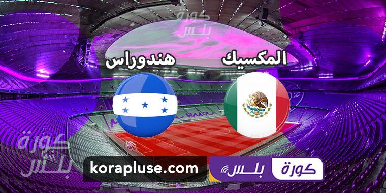 مباراة المكسيك والهندوراس في ربع نهائي الكاس الذهبية الكونكاكاف