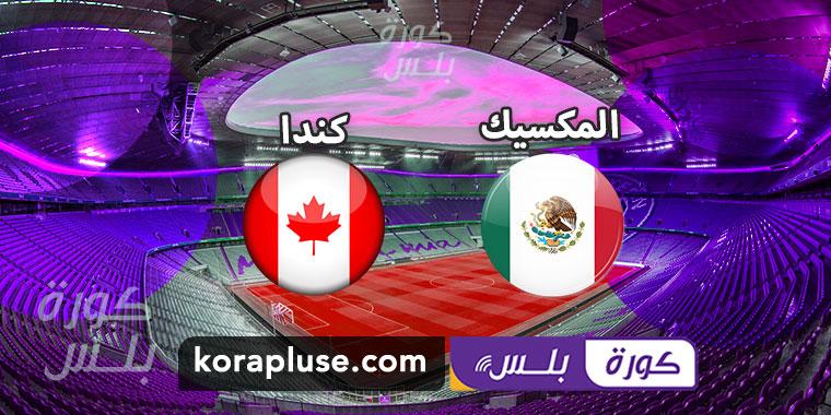 نتيجة مباراة المكسيك وكندا نصف نهائي الكاس الذهبية 2021