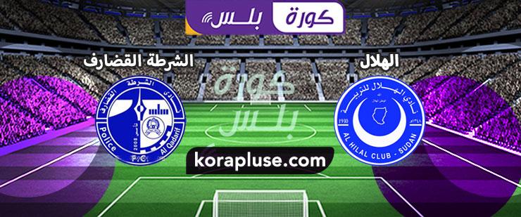 مباراة الهلال والشرطة القضارف بث مباشر الدوري السوداني الممتاز