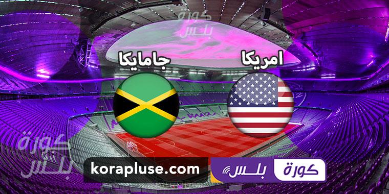 مباراة امريكا وجامايكا بث مباشر ربع نهائي الكاس الذهبية الكونكاكاف