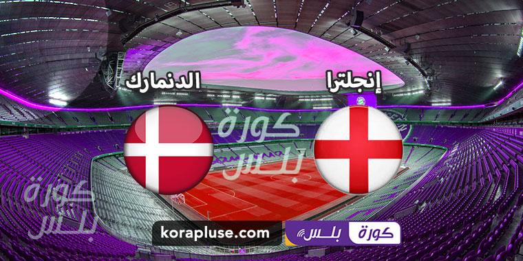 مباراة انجلترا والدنمارك بث مباشر نصف نهائي امم اوروبا 2021
