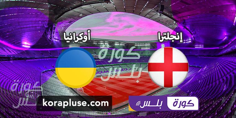 مباراة انجلترا واوكرانيا بث مباشر ربع نهائي بطولة أمم أوروبا 2021