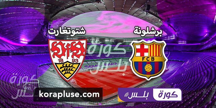 مشاهدة مباراة برشلونة وشتوتغارت بث مباشر إستعدادات برشلونه للموسم 2021