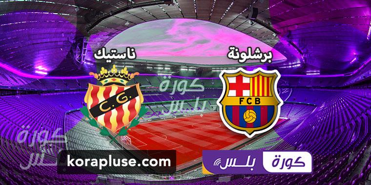 مباراة برشلونة وناستيك بث مباشر إستعدادات النادي الكتالوني للموسم 2021