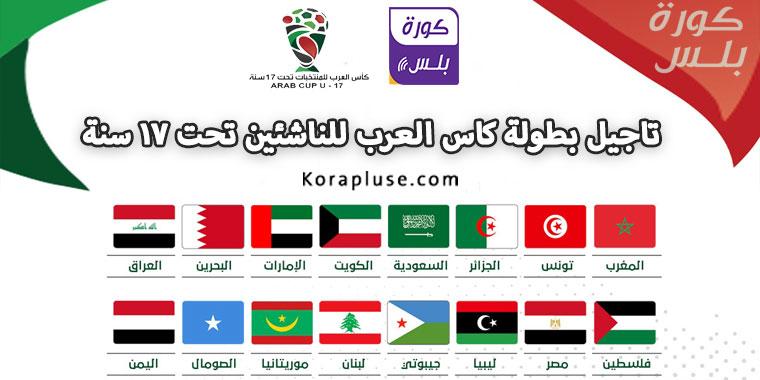 تاجيل بطولة كاس العرب للناشئين تحت 17 سنة المقامة في المغرب