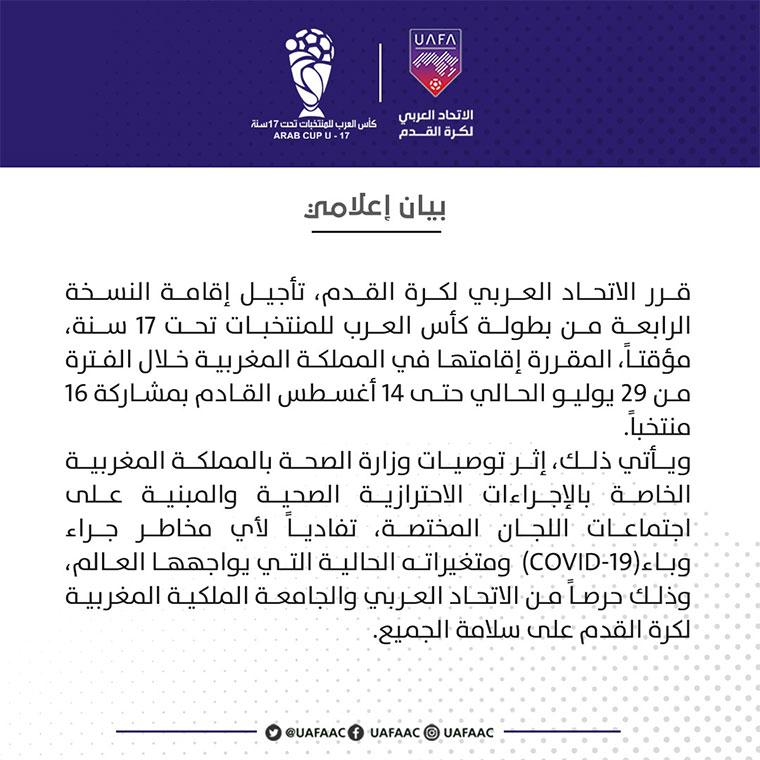 تاجيل مباريات كاس العرب للناشئين تحت 17 سنة