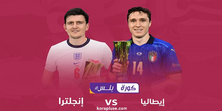 تشكيلة منتخب ايطاليا و انجلترا الرسمية في مباراة نهائي امم اوروبا 2021 اليوم