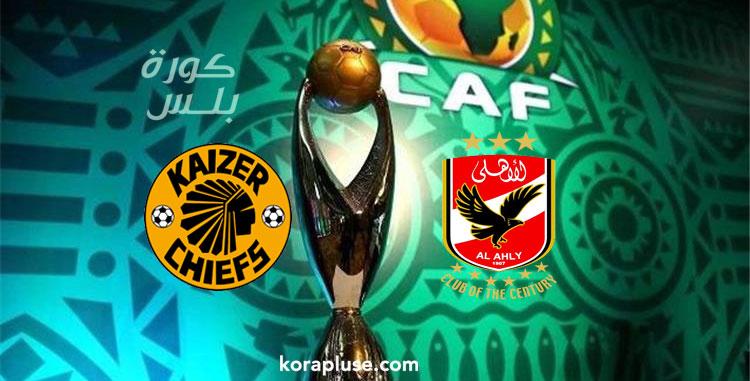 تشكيلة الاهلي المصري الرسمية اليوم في نهائي دوري ابطال افريقيا