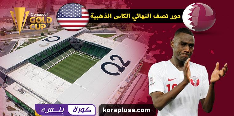 تشكيلة منتخب قطر ضد امريكا الرسمية في نصف نهائي الكأس الذهبية الكونكاكاف