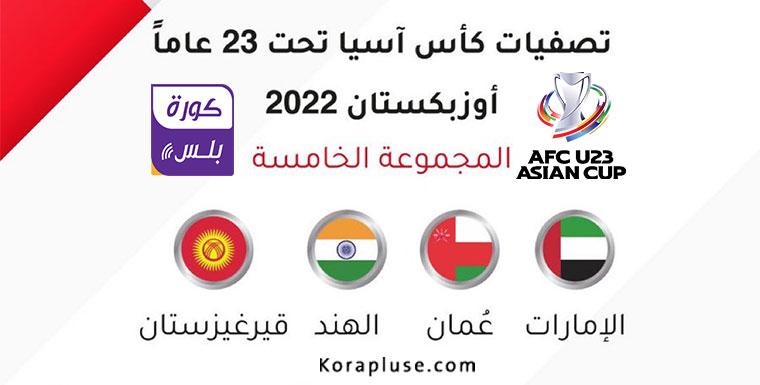 جدول مباريات منتخب الامارات الاولمبي في تصفيات كاس اسيا تحت 23 سنة و القنوات الناقلة لها
