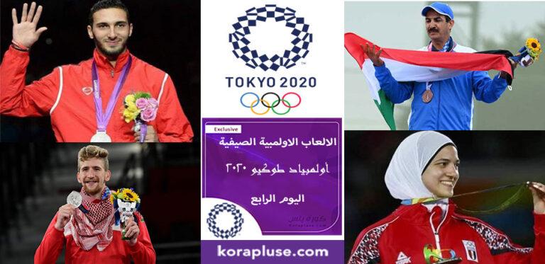 مشاهدة اهم احداث اليوم الرابع اولمبياد طوكيو 2020 انتصارات عربية كبيرة