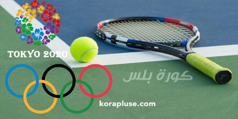 موعد مباريات كرة التنس في اولمبياد طوكيو 2020