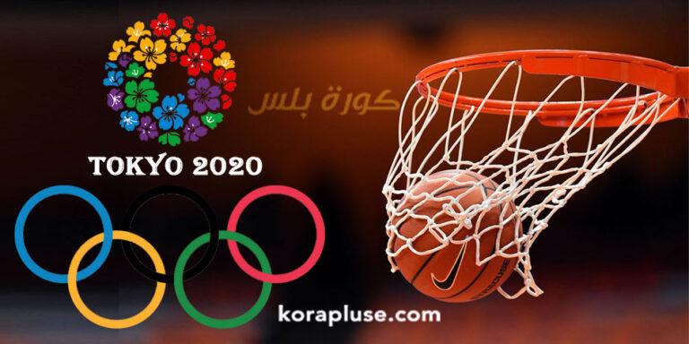 جدول مباريات كرة السلة في اولمبياد طوكيو 2020
