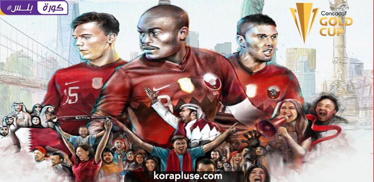 فرص منتخب قطر للتاهل الى الدور ربع النهائي في بطولة الكاس الذهبية