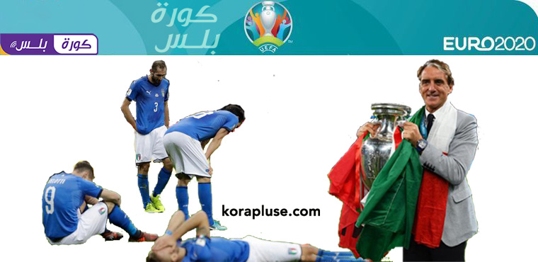 قصة فوز ايطاليا ببطولة يورو 2020 بعد الغياب عن كاس العالم في روسيا
