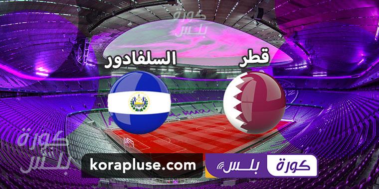 مباراة قطر والسلفادور بث مباشر ربع نهائي الكاس الذهبية الكونكاكاف