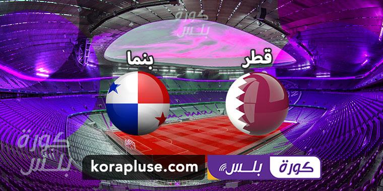 مباراة قطر وبنما بث مباشر بطولة الكاس الذهبية الكونكاكاف