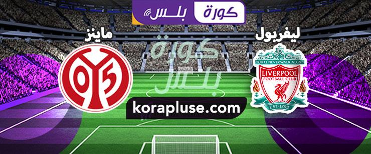 مباراة ليفربول وماينز بث مباشر استعدادات نادي الريدز للموسم 2021