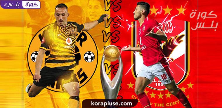 مباراة الاهلي المصري وكايزر تشيفز في نهائي دوري أبطال أفريقيا