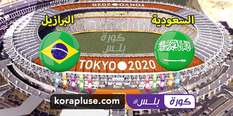 مباراة البرازيل والسعودية بث مباشر اولمبياد طوكيو 2021
