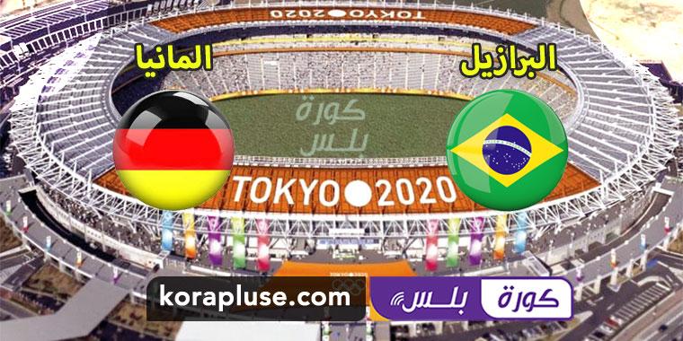 مباراة البرازيل والمانيا بث مباشر نهائيات أولمبياد طوكيو 2021
