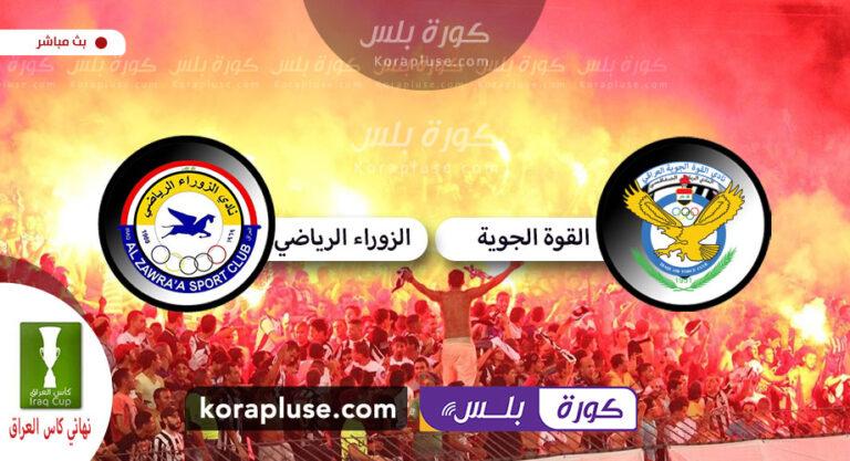 مباراة القوة الجوية والزوراء بث مباشر نهائي كاس العراق
