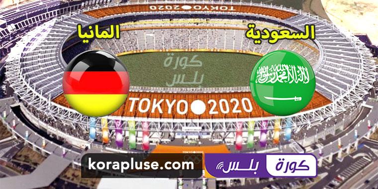 مباراة السعودية والمانيا بث مباشر تعليق رؤوف خليف اولمبياد طوكيو 2021