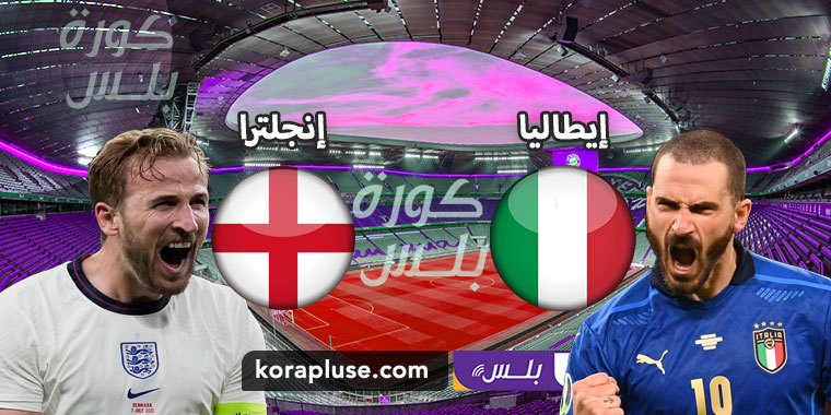 مباراة ايطاليا وانجلترا في نهائي امم اوروبا 2021