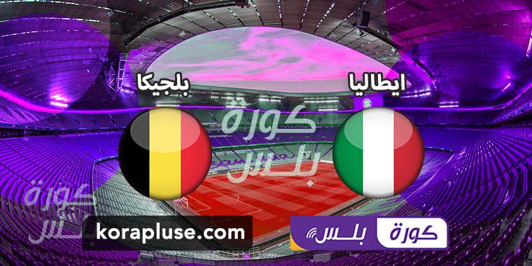مشاهدة مباراة ايطاليا وبلجيكا بث مباشر ربع نهائي بطولة أمم أوروبا 2021