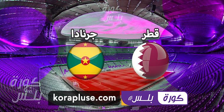 مباراة قطر وجرنادا بث مباشر بطولة الكاس الذهبية الكونكاكاف