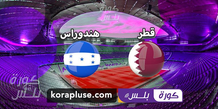 مباراة قطر وهندوراس بث مباشر بطولة الكاس الذهبية الكونكاكاف