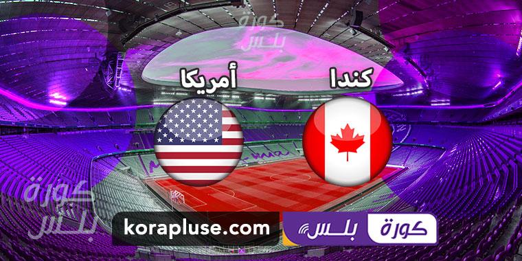 مباراة امريكا وكندا بث مباشر بطولة الكاس الذهبية الكونكاكاف