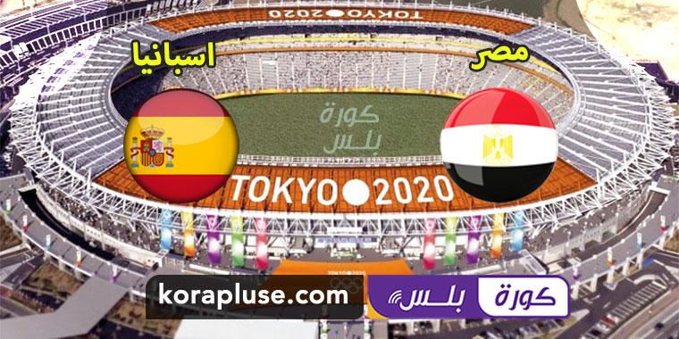 مباراة مصر واسبانيا بث مباشر تعليق رؤوف خليف نهائيات اولمبياد طوكيو 2021
