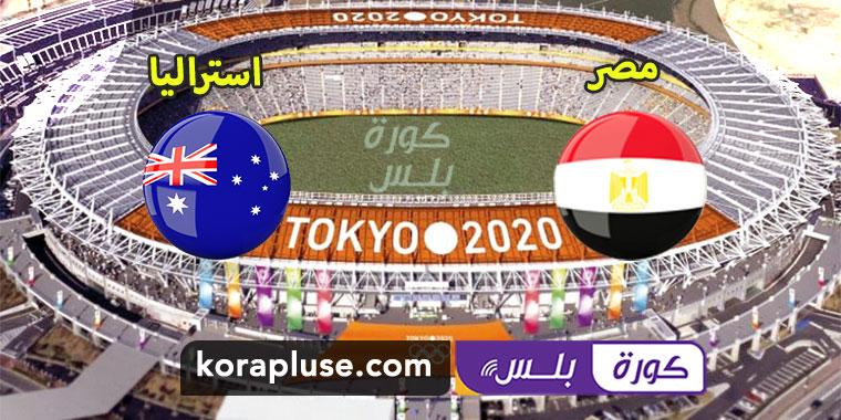 مباراة مصر واستراليا و تاهل المنتخب المصري الى ربع نهائي اولمبياد طوكيو