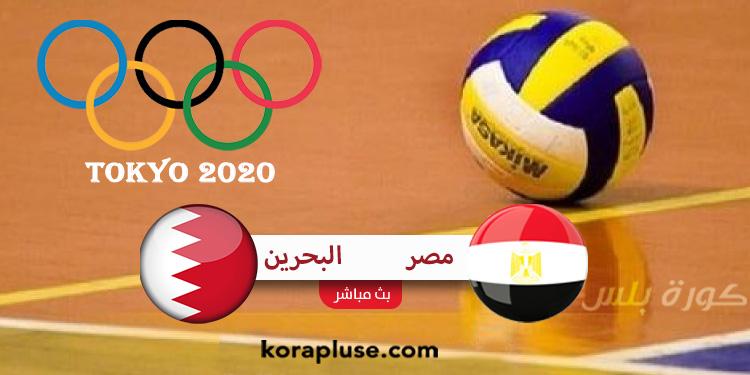 مباراة البحرين ومصر في كرة اليد أولمبياد طوكيو 2020