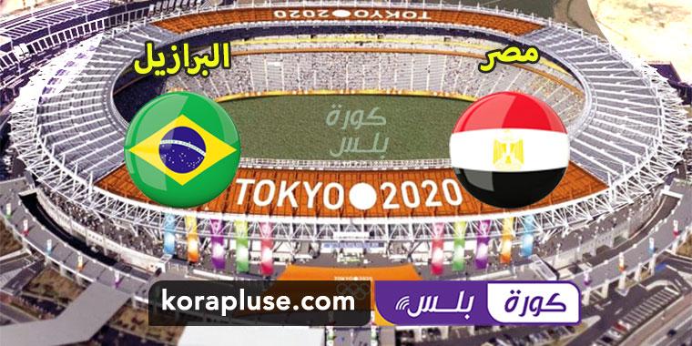مباراة مصر والبرازيل بث مباشر ربع نهائي اولمبياد طوكيو 2020