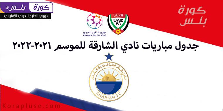 جدول مباريات نادي الشارقة في دوري الخليج العربي الاماراتي للموسم 2022