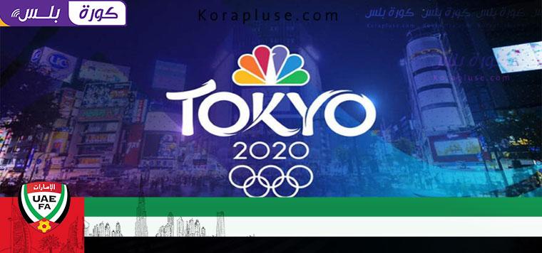 مشاركة الامارات في اولمبياد طوكيو 2020