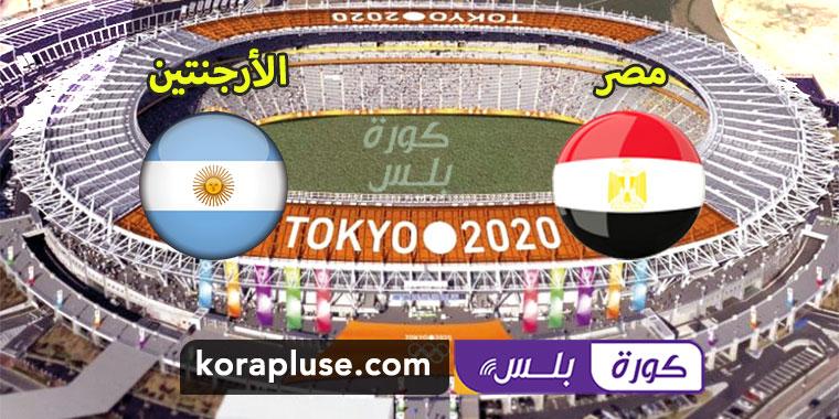 مباراة الارجنتين ومصر بث مباشر تعليق عصام الشوالي اولمبياد طوكيو 2021