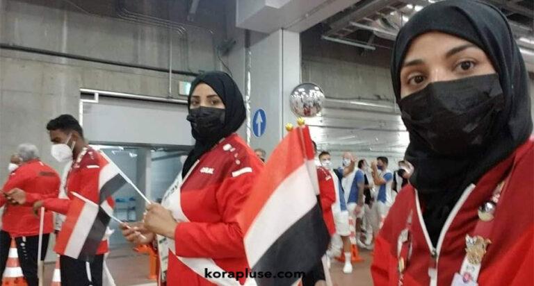 بعثة اليمن المشاركة في اولمبياد طوكيو 2020