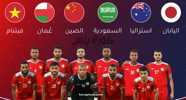 جدول مباريات منتخب عمان في تصفيات اسيا الموهلة الى كاس العالم 2022