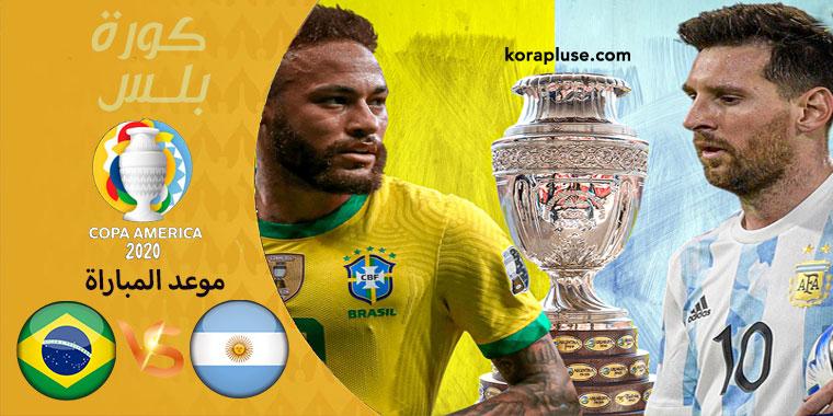 موعد مباراة البرازيل والارجنتين في نهائي بطولة كوبا امريكا 2021 و القنوات الناقلة لها