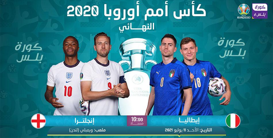 موعد مباراة ايطاليا وانجلترا في نهائي امم اوروبا 2021 و القنوات الناقلة لها
