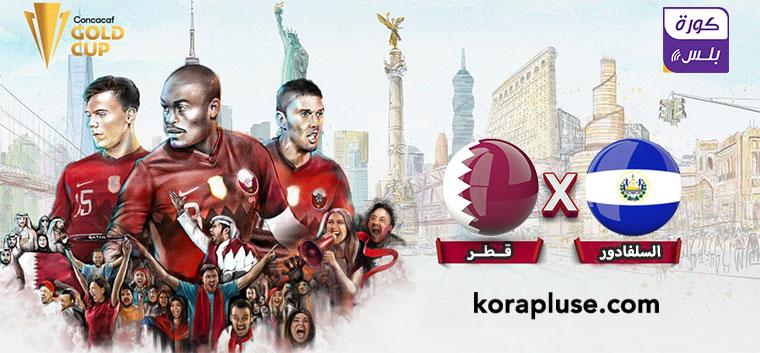 موعد مباراة قطر والسلفادور في ربع نهائي الكاس الذهبية 2021 و القنوات الناقلة لها