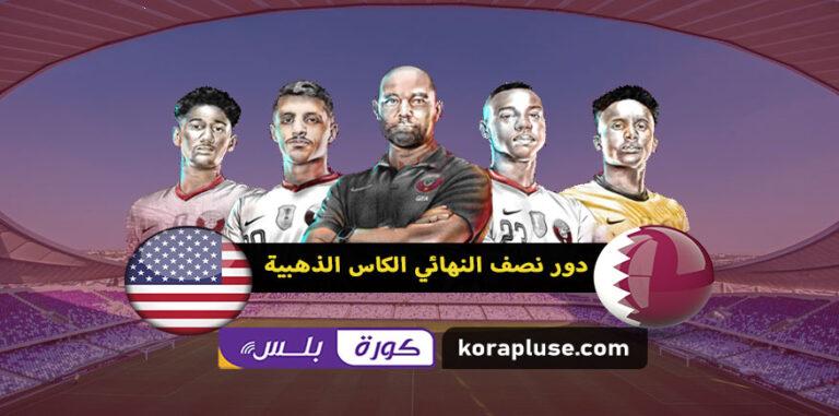موعد مباراة قطر وامريكا في نصف نهائي الكاس الذهبية 2021 و القنوات الناقلة لها