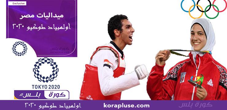 تعرف على ميداليات مصر في اولمبياد طوكيو 2020