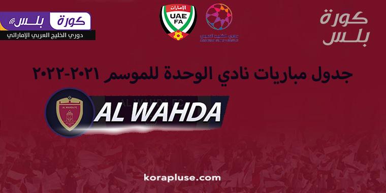 جدول مباريات نادي الوحدة الاماراتي في دوري الخليج العربي الاماراتي للموسم 2022