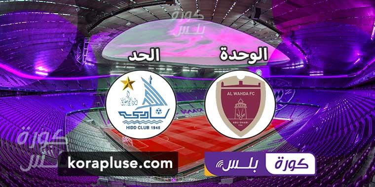 مباراة الوحدة الاماراتي والحد البحريني بث مباشر بطولة الوحدة الودية 2021