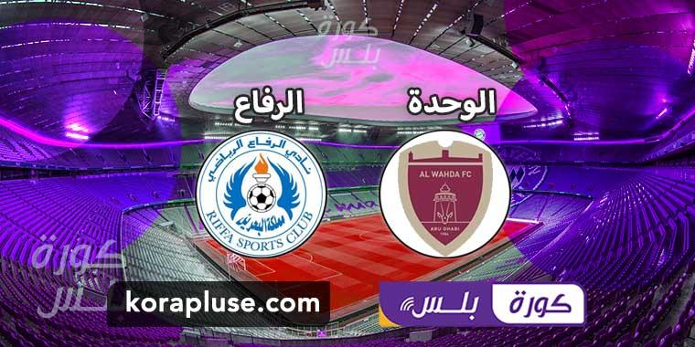 مباراة الوحدة الاماراتي والرفاع الشرقي في بطولة الوحدة الودية – تغطية مباشرة