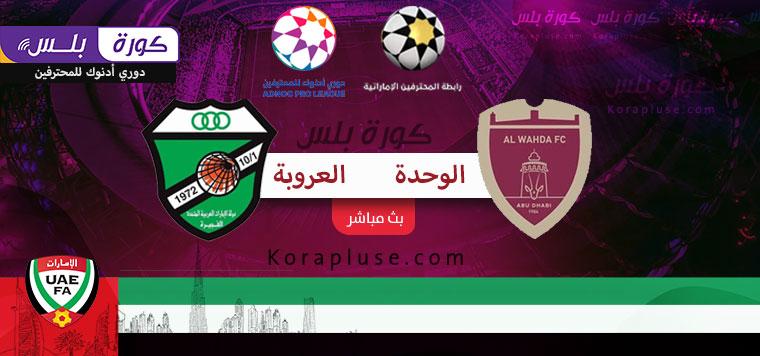 مباراة الوحدة والعروبة بث مباشر دوري ادنوك للمحترفين